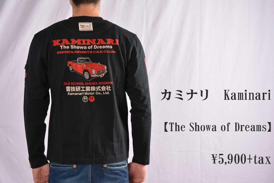 画像1: カミナリ Kaminari 長袖Tシャツ The Showa of Dreams KMLT-100 BLACK エフ商会 メンズ 通販 人気 カミナリ族 (1)