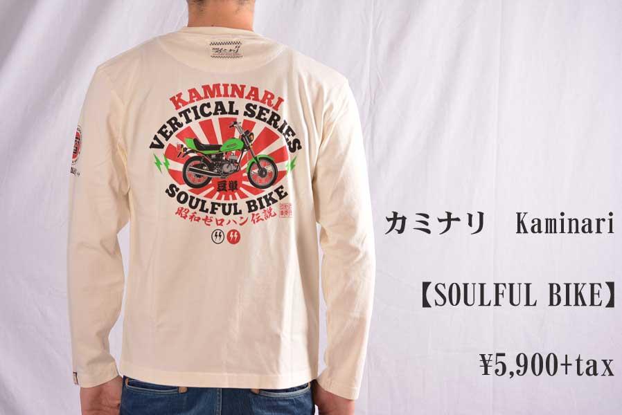 画像1: カミナリ Kaminari 長袖Tシャツ SOULFUL BIKE KMLT-101 WHITE エフ商会 メンズ 通販 人気 カミナリ族 (1)