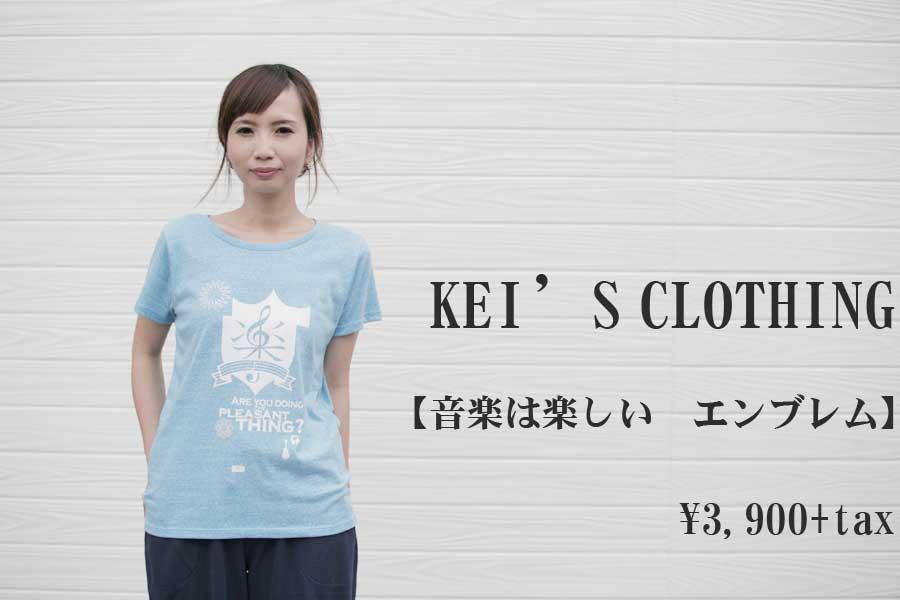 画像1: KEI'S CLOTHING ケイズクロージング 音楽は楽しい エンブレム 杢ブルー レディース 人気 通販 (1)