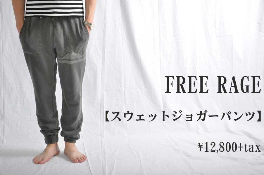 画像1: FREE RAGE フリーレイジ 裏毛スウェットジョガーパンツ SUMI メンズ 人気 通販 (1)