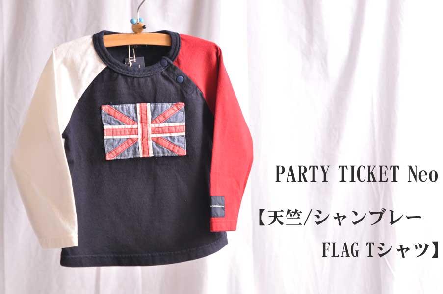 画像1: PARTY TICKET Neo パーティ チケット ネオ 天竺/シャンブレー FLAG Tシャツ イギリス キッズ 子供服 通販 人気 (1)