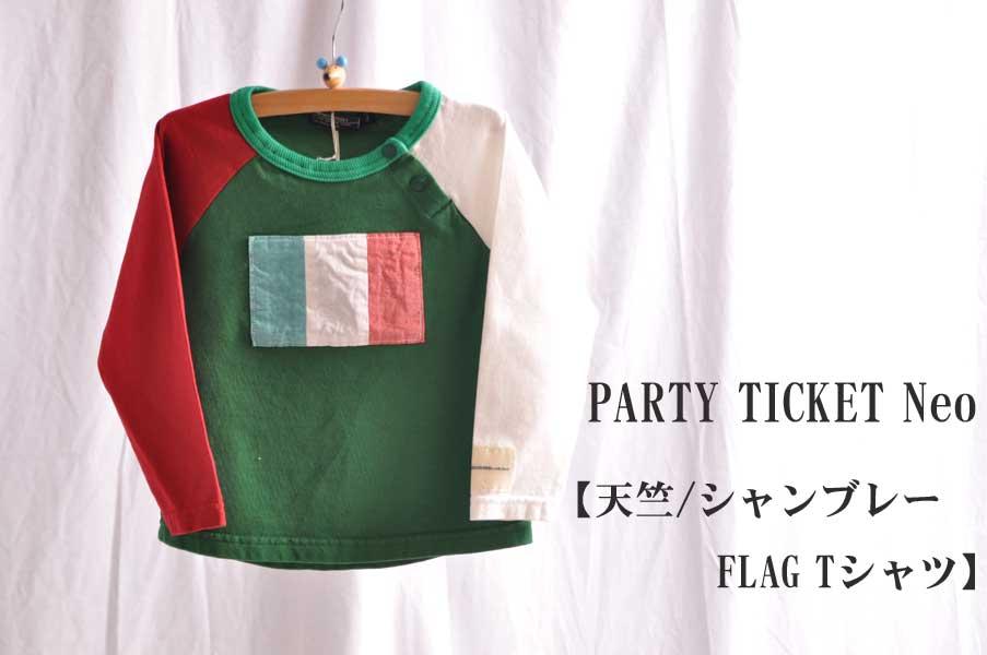 画像1: PARTY TICKET Neo パーティ チケット ネオ 天竺/シャンブレー FLAG Tシャツ イタリア キッズ 子供服 通販 人気 (1)