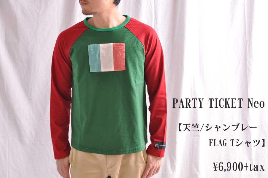 画像1: PARTY TICKET Neo パーティ チケット ネオ 天竺/シャンブレー FLAG Tシャツ メンズ イタリア 通販 人気 (1)