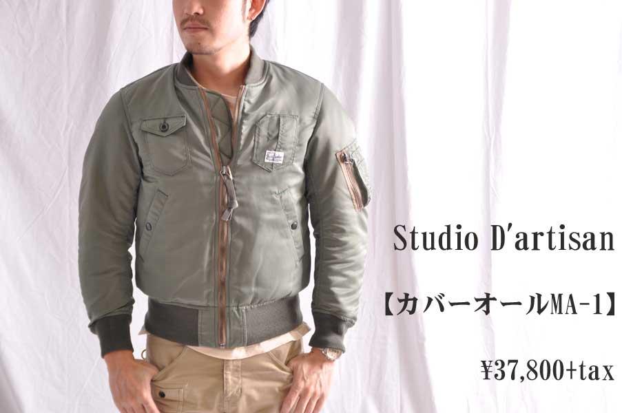 画像1: Studio D'artisan ステュディオ・ダ・ルチザン カバーオールMA-1 メンズ 人気 通販 (1)