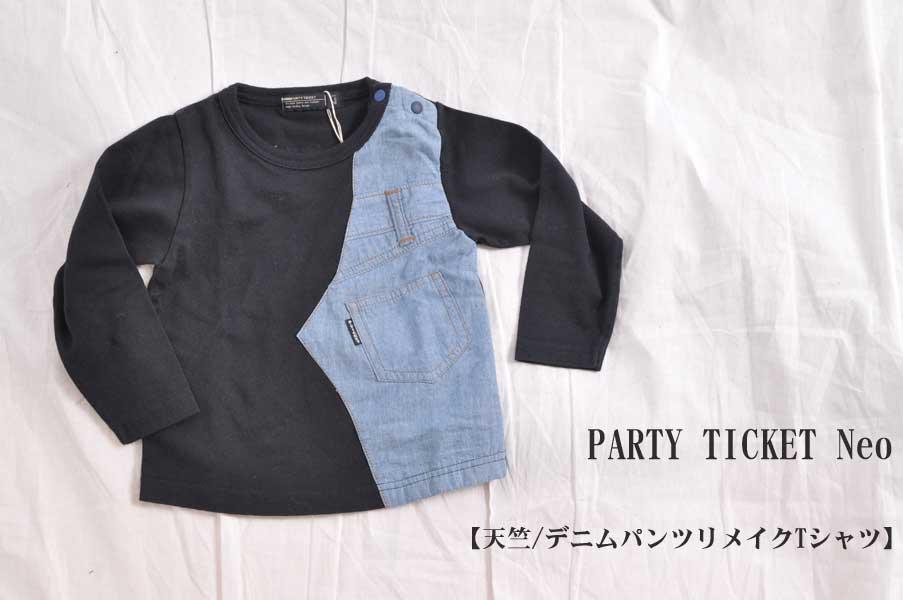 画像1: PARTY TICKET Neo パーティ チケット ネオ 天竺/デニムパンツリメイクTシャツ キッズ 子供服 通販 人気 (1)