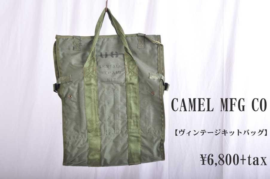 画像1: CAMEL MFG CO ヴィンテージキットバッグ TENTAGE REPEA KIT (テント設備 リペアキット)ミリタリー 人気 通販 (1)