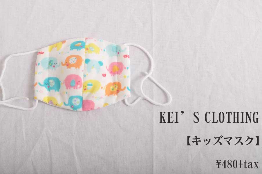 画像1: KEI'S CLOTHING ケイズクロージング キッズマスク カラフルぞうさん 小物 雑貨 人気 通販 【入学準備に最適】 (1)