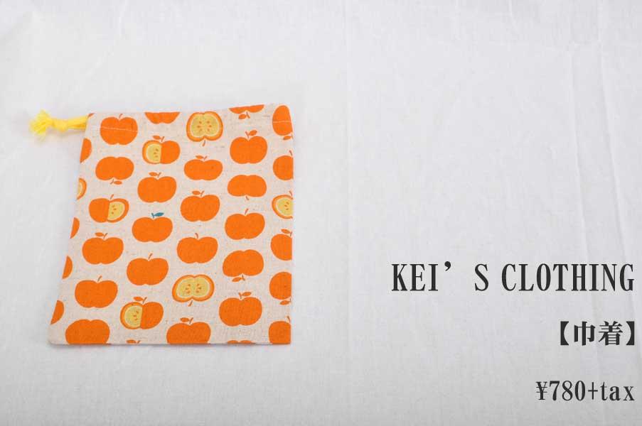 画像1: KEI'S CLOTHING ケイズクロージング 巾着 りんご 小物 雑貨 人気 通販 【入学準備に最適】 (1)