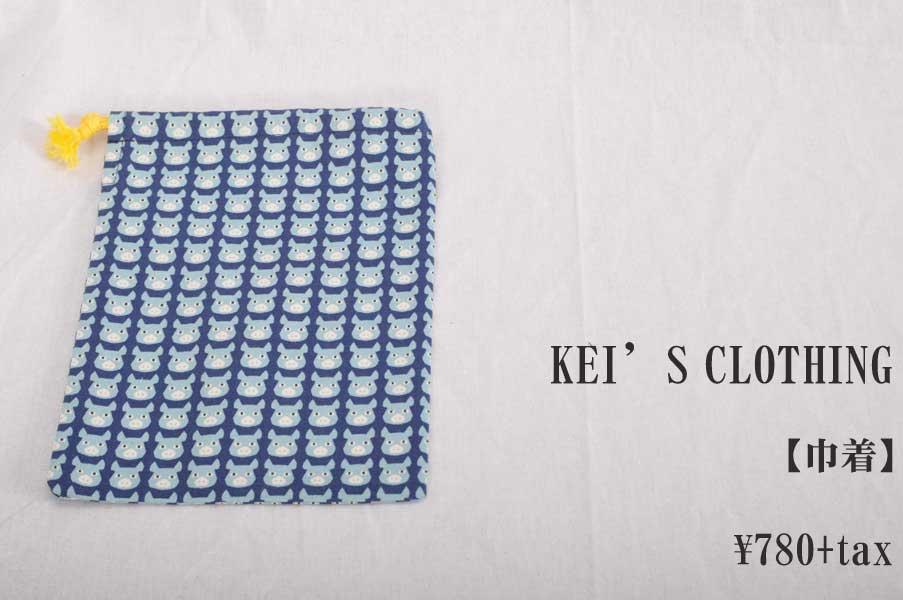 画像1: KEI'S CLOTHING ケイズクロージング 巾着 ぶぅぶぅワールド 小物 雑貨 人気 通販 【入学準備に最適】 (1)