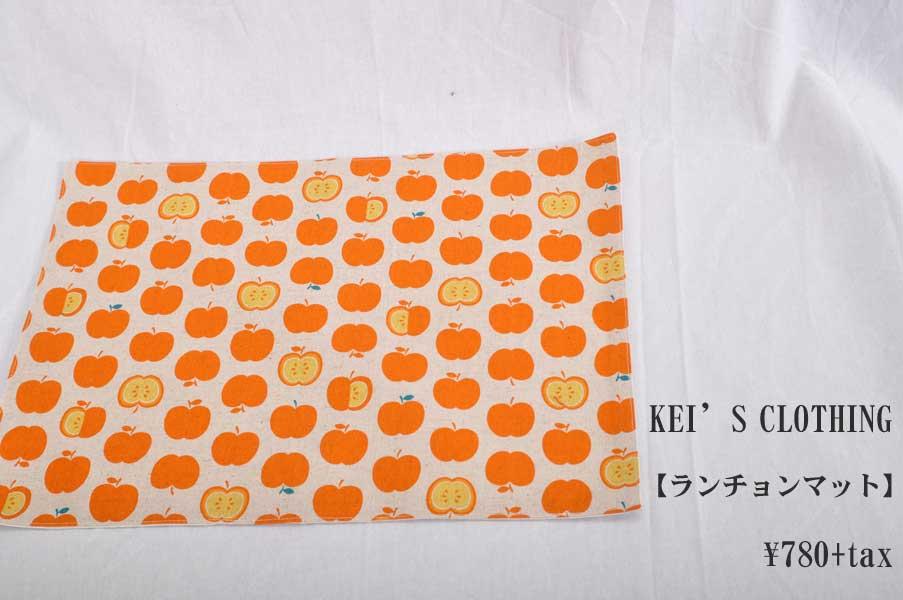 画像1: KEI'S CLOTHING ケイズクロージング ランチョンマット りんご 小物 雑貨 人気 通販 【入学準備に最適】 (1)