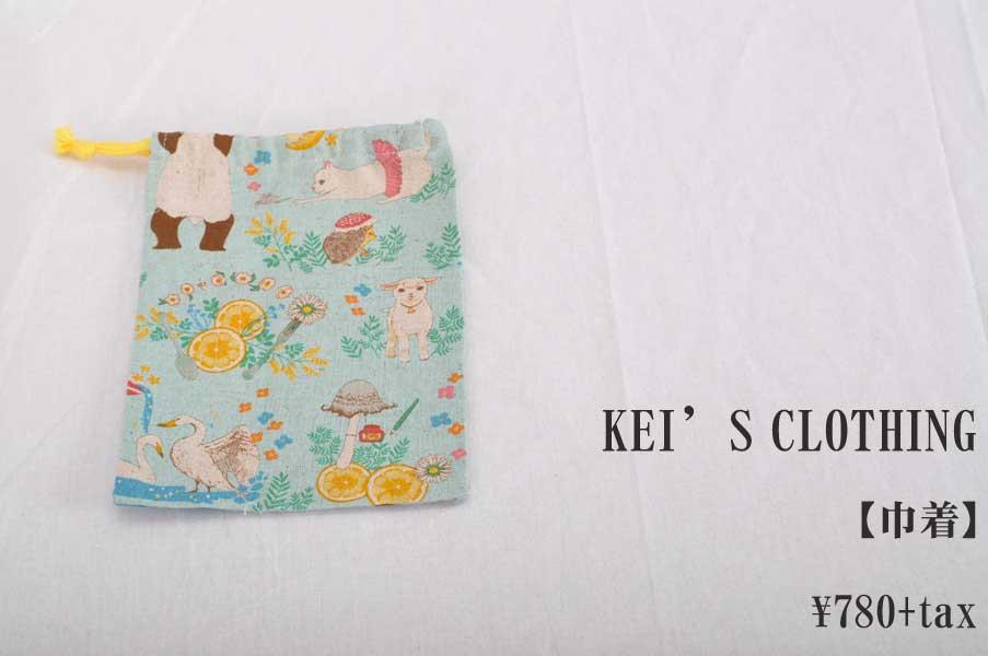 画像1: KEI'S CLOTHING ケイズクロージング 巾着 アニマルランド・ブルー 小物 雑貨 人気 通販 【入学準備に最適】 (1)