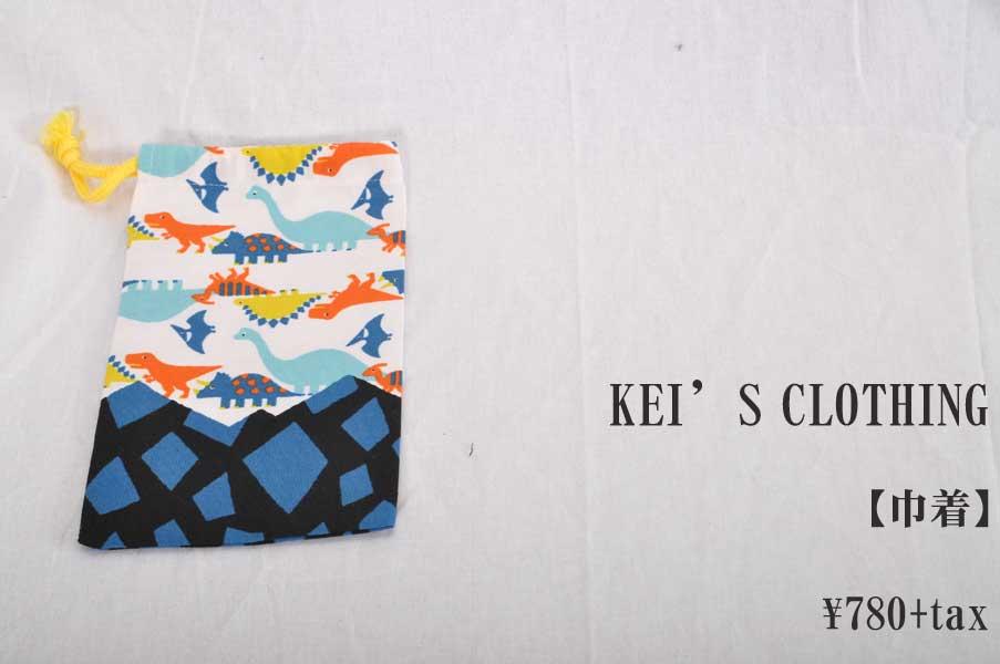画像1: KEI'S CLOTHING ケイズクロージング 巾着 恐竜 小物 雑貨 人気 通販 【入学準備に最適】 (1)