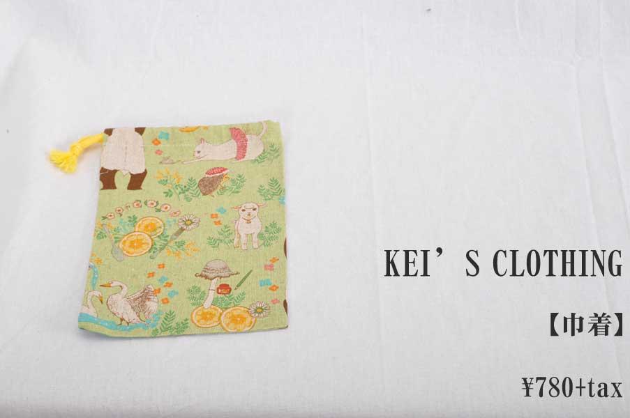 画像1: KEI'S CLOTHING ケイズクロージング 巾着 アニマルランド・グリーン 小物 雑貨 人気 通販 【入学準備に最適】 (1)