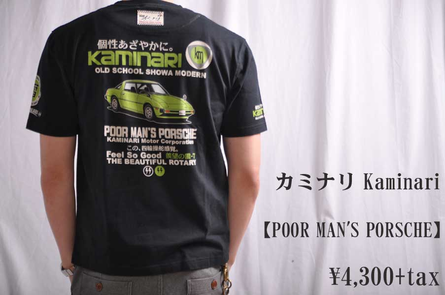 画像1: カミナリ KAMINARI Tシャツ POOR MAN'S PORSCHE ブラック kmt-109 通販 メンズ カミナリ族 (1)
