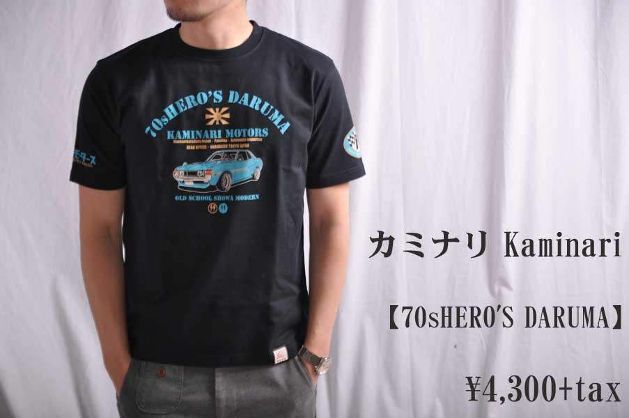 画像1: カミナリ KAMINARI Tシャツ 70sHERO'S DARUMA ブラック kmt-108 通販 メンズ カミナリ族 (1)