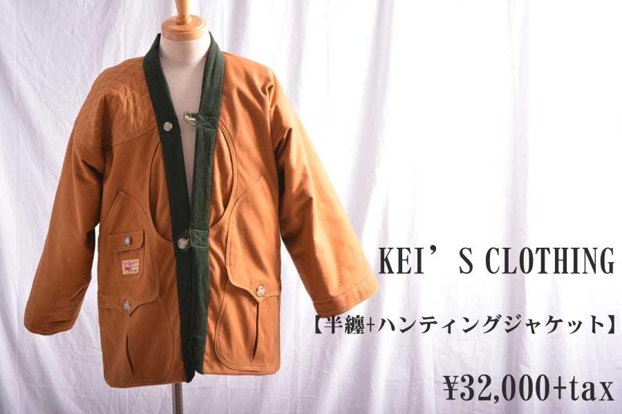 画像1: KEI'S CLOTHING ケイズクロージング 半纏+ハンティングジャケット=はんてing jacket 綿入れ半纏 はんてん hunting jacket ハンドメイド たんぜん オリジナル メンズ 人気 通販 【受注生産】 (1)