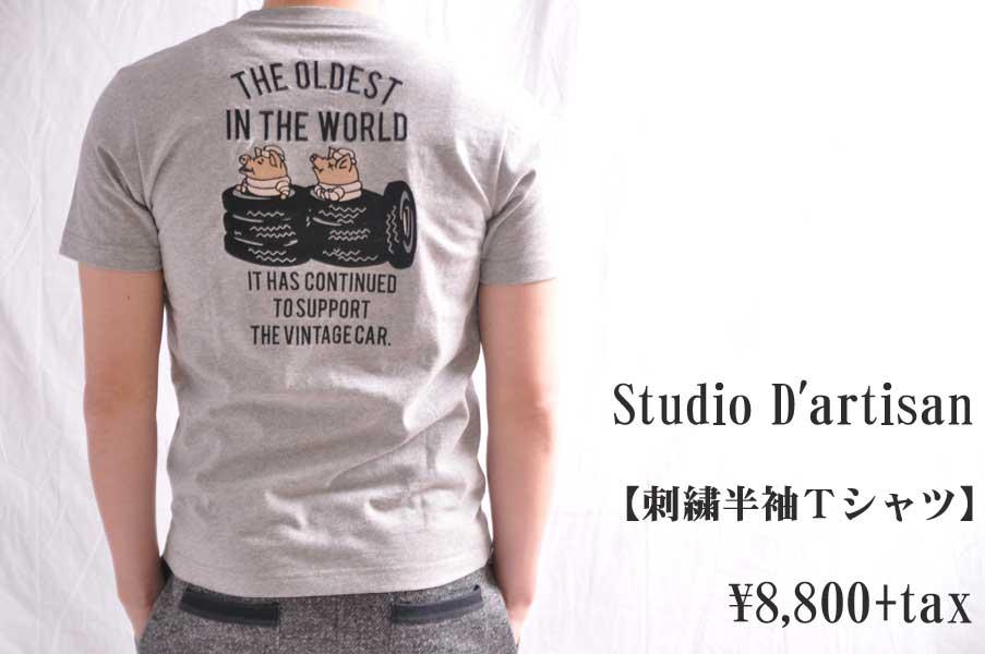 画像1: Studio D'artisan ステュディオ・ダ・ルチザン 刺繍半袖Tシャツ メンズ 人気 通販 (1)