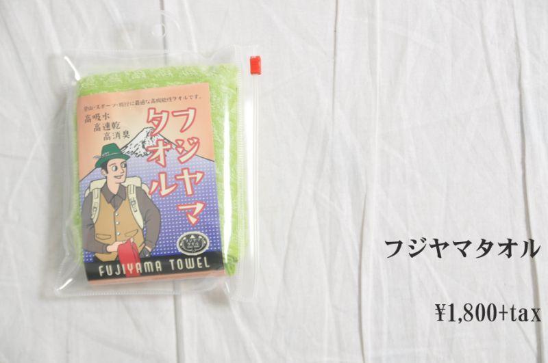 画像1: フジヤマタオル わかば 小物 雑貨 人気 通販 (1)