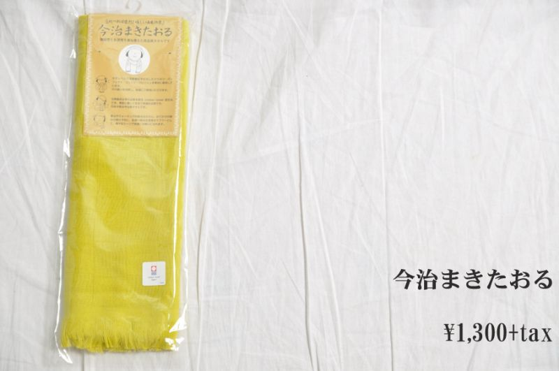 画像1: 今治まきたおる オリーブ 小物 雑貨 人気 通販 (1)