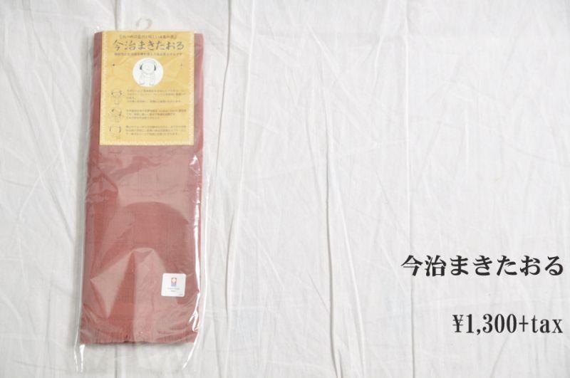 画像1: 今治まきたおる あずき 小物 雑貨 人気 通販 (1)