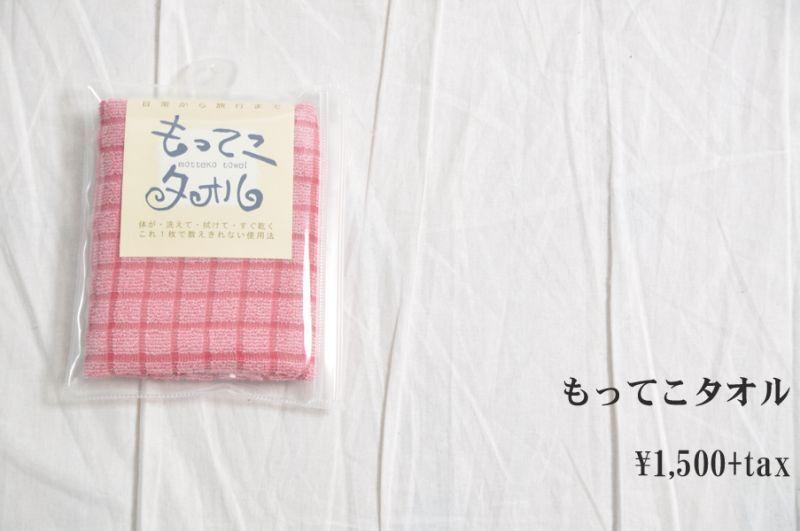 画像1: もってこタオル ローズ 小物 雑貨 人気 通販 (1)