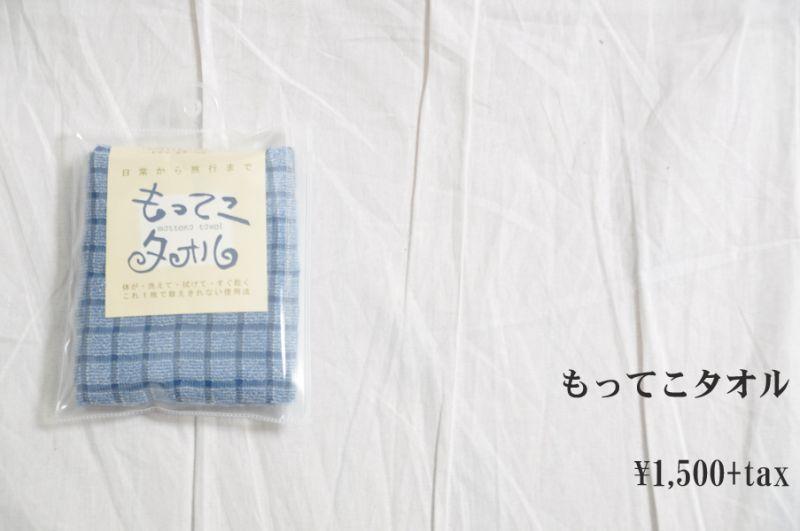 画像1: もってこタオル ブルー 小物 雑貨 人気 通販 (1)
