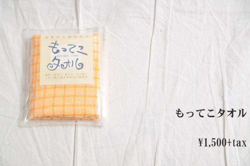 画像1: もってこタオル オレンジ 小物 雑貨 人気 通販 (1)