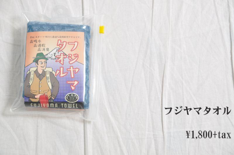 画像1: フジヤマタオル あい 小物 雑貨 人気 通販 (1)