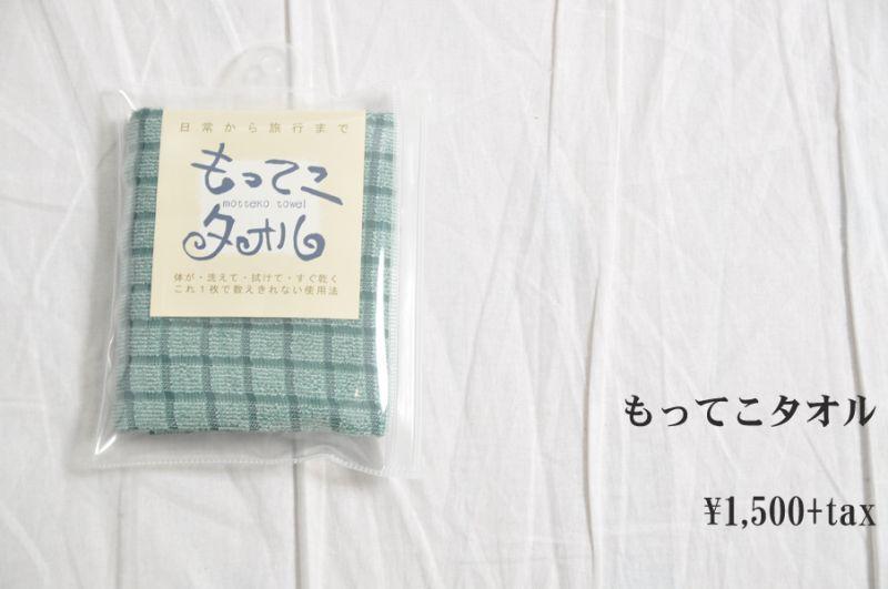 画像1: もってこタオル グリーン 小物 雑貨 人気 通販 (1)