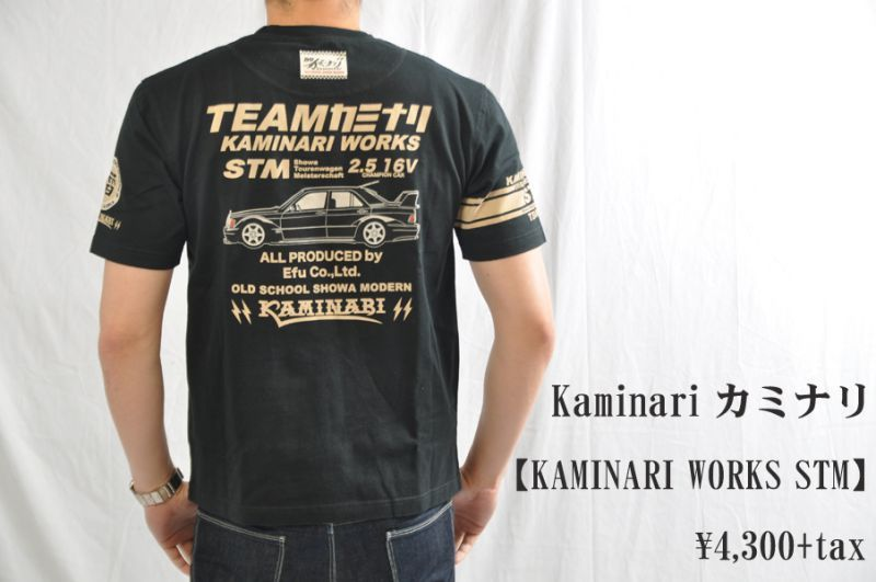 画像1: カミナリ KAMINARI Tシャツ KAMINARI WORKS STM ブラック kmt-117 通販 メンズ カミナリ族 (1)