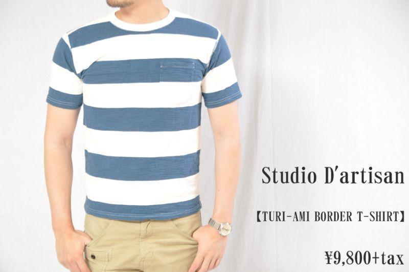 画像1: Studio D'artisan ステュディオ・ダ・ルチザン TURI-AMI BORDER T-SHIRT 吊り編み Tシャツ メンズ 人気 通販 (1)