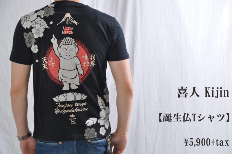画像1: 喜人 kijin 誕生仏Tシャツ ブラック 和柄 メンズ 人気 通販 (1)