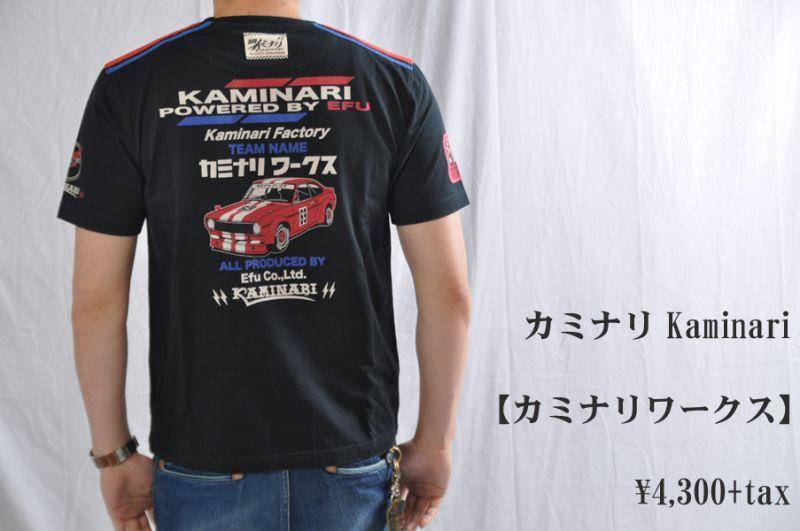 画像1: カミナリ KAMINARI Tシャツ カミナリワークス ブラック kmt-122 通販 メンズ カミナリ族 (1)