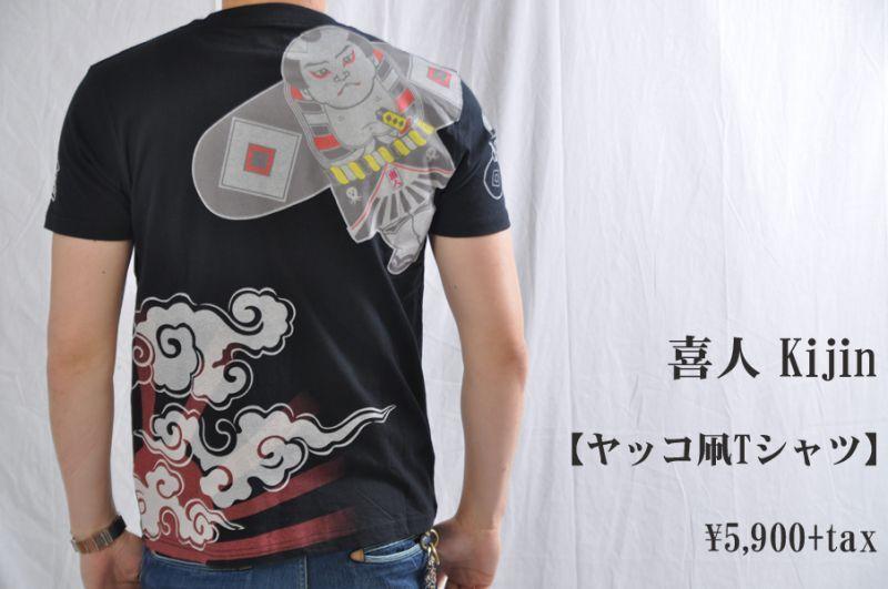 画像1: 喜人 kijin ヤッコ凧Tシャツ 和柄 メンズ 人気 通販 (1)