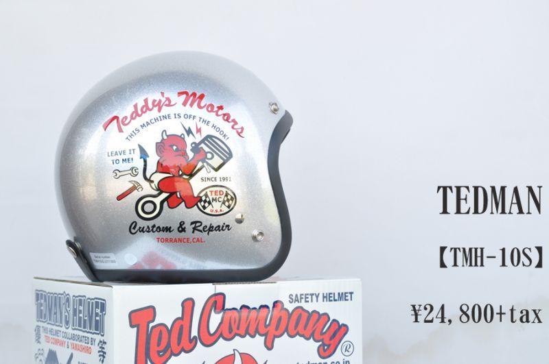 画像1: TEDMAN TMH-10S ヘルメット シルバー メンズ 人気 通販 (1)