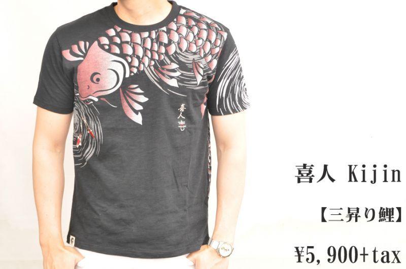 画像1: 喜人 Kijin 三昇り鯉 Tシャツ 半袖 メンズ 人気 通販 (1)