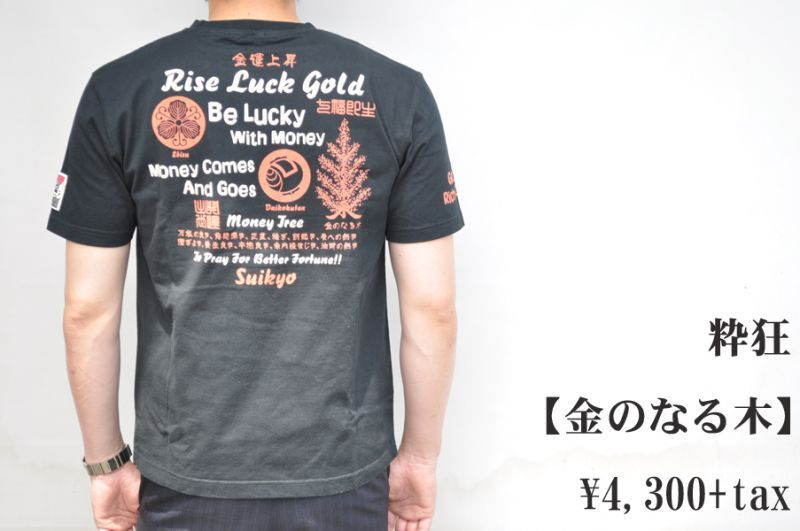 画像1: 粋狂 金のなる木 BLACK Tシャツ メンズ 人気 通販 (1)