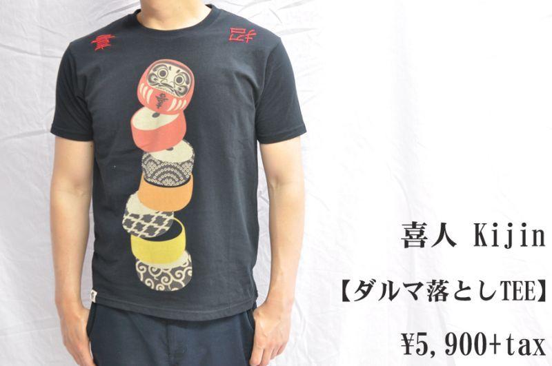 画像1: 喜人 Kijin ダルマ落としTEE 半袖 和柄 メンズ 人気 通販 (1)