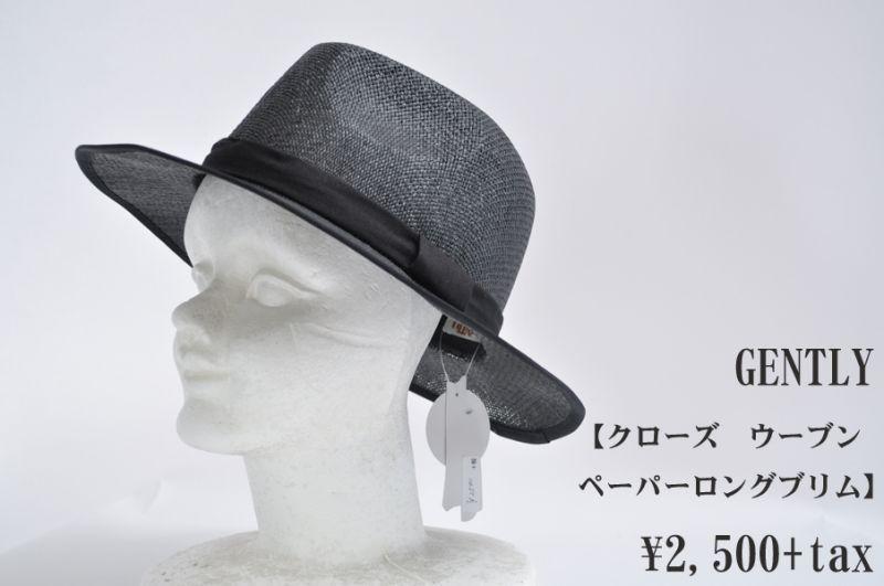 画像1: GENTLY クローズ ウーブン ペーパーロングブリム  帽子 ハット 人気 通販 (1)