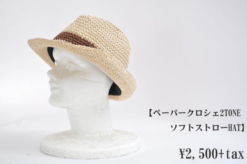 画像1: ペーパークロシェ2TONEソフトストローHAT L.BEG/BRN  帽子 ハット 人気 通販 (1)
