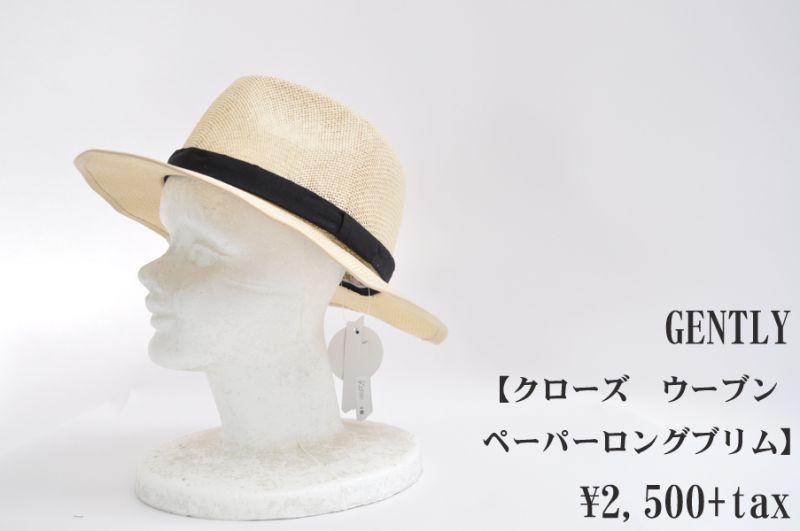 画像1: GENTLY クローズ ウーブン ペーパーロングブリム L.BEG 帽子 ハット 人気 通販 (1)