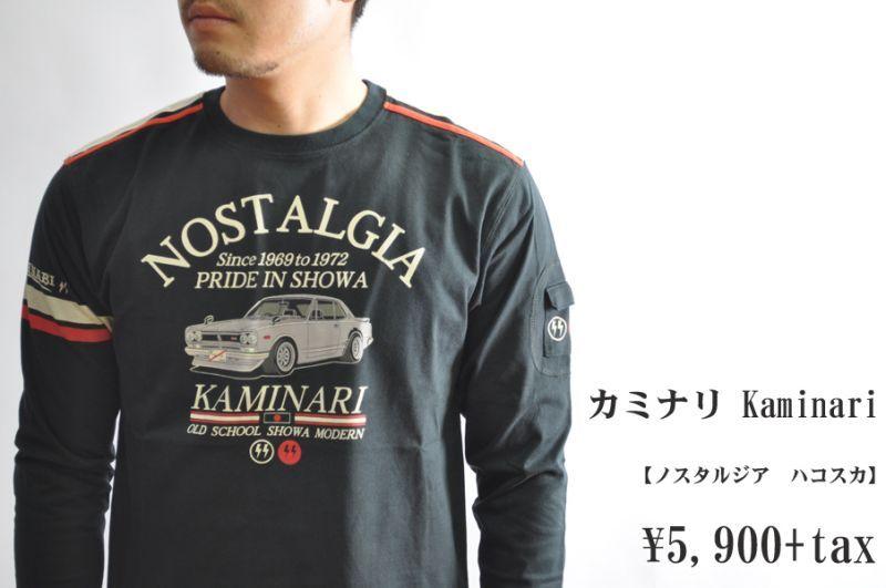 画像1: カミナリ Kaminari 長袖Tシャツ ノスタルジア ハコスカ KMLT-130 BLACK エフ商会 メンズ 通販 人気 カミナリ族 (1)
