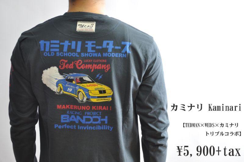 画像1: カミナリ Kaminari 長袖Tシャツ TEDMAN×WEDS×カミナリ トリプルコラボ TDKML-07 NAVY エフ商会 メンズ 通販 人気 カミナリ族 (1)