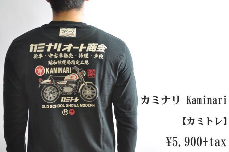 画像1: カミナリ Kaminari 長袖Tシャツ カミトレ KMLT-127 BLACK エフ商会 メンズ 通販 人気 カミナリ族 (1)