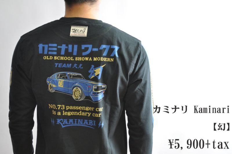 画像1: カミナリ Kaminari 長袖Tシャツ 幻 KMLT-125 BLACK エフ商会 メンズ 通販 人気 カミナリ族 (1)