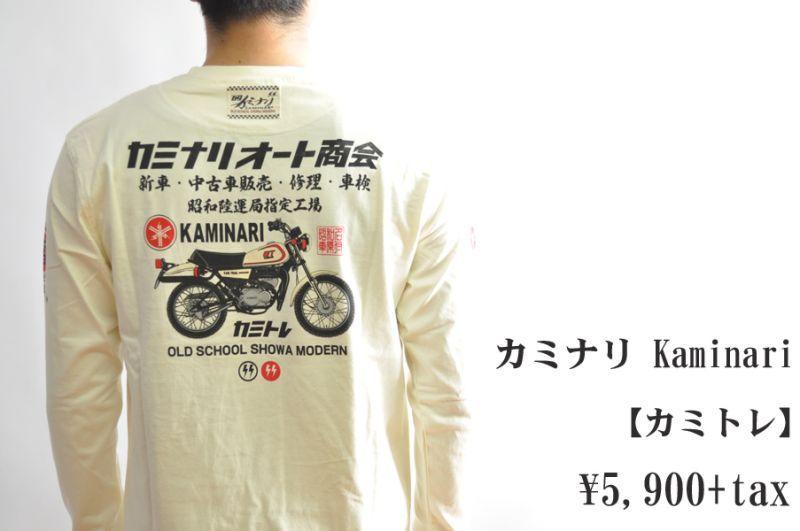 画像1: カミナリ Kaminari 長袖Tシャツ カミトレ KMLT-127 WHITE エフ商会 メンズ 通販 人気 カミナリ族 (1)
