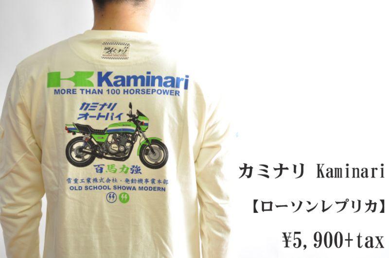 画像1: カミナリ Kaminari 長袖Tシャツ ローソンレプリカ KMLT-124 WHITE エフ商会 メンズ 通販 人気 カミナリ族 (1)