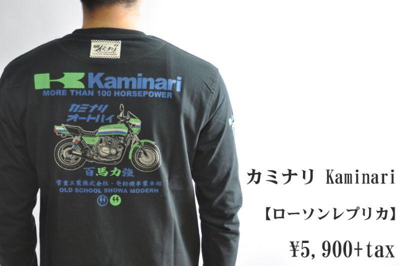 画像1: カミナリ Kaminari 長袖Tシャツ ローソンレプリカ KMLT-124 BLACK エフ商会 メンズ 通販 人気 カミナリ族 (1)