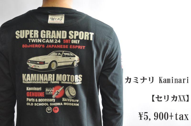 画像1: カミナリ Kaminari 長袖Tシャツ セリカXX KMLT-128 BLACK エフ商会 メンズ 通販 人気 カミナリ族 (1)