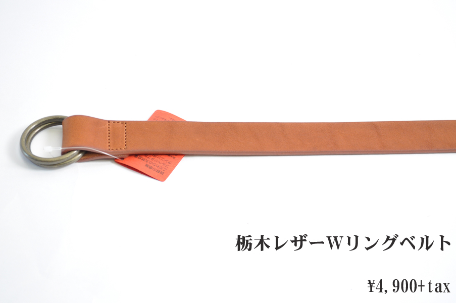 画像1: 栃木レザーWリングベルト キャメル 小物 雑貨 人気 通販 (1)